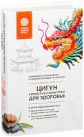 Книга Цигун – китайская гимнастика для здоровья. Современное руководство по древней методике исцеления