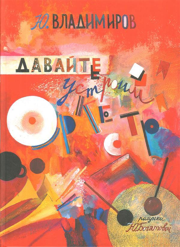 Купить Давайте устроим оркестр! Стихи и рассказы, Юрий Владимиров, 978-5-85388-074-0