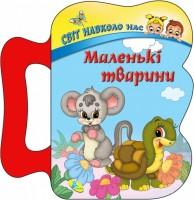Книга Маленькі тварини