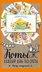 Книга Набор открыток 'Коты. Каждый день без суеты'