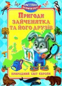 Книга Пригоди зайченятка та його друзів. Природний світ Європи