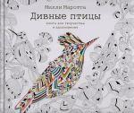 Книга Дивные птицы. Книга для творчества и вдохновения