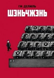 Книга Шэньчжэнь