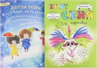 Книга Енот Сеня и карнавал. Ангелы рядом! (комплект из 2 блокнотов)