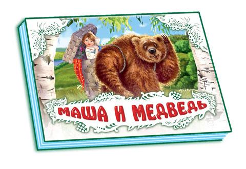 Купить Маша и медведь, 978-966-314-192-3