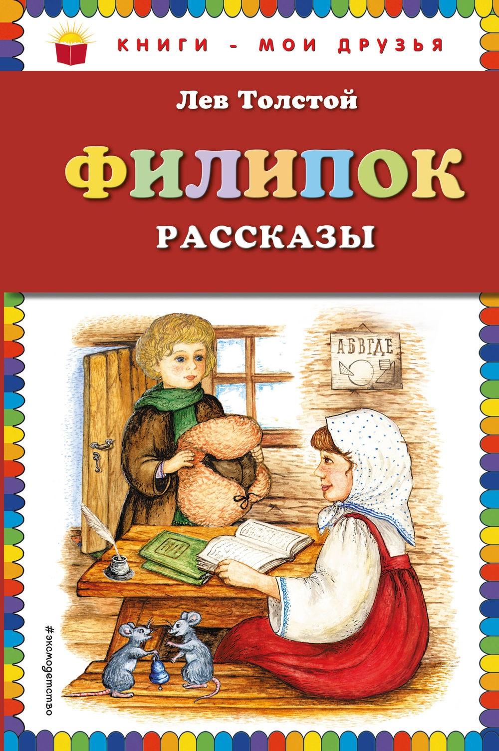Купить Филипок. Рассказы, Лев Толстой, 978-5-04-004318-7