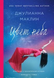 Книга Цвет неба