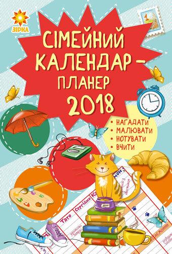 Сімейний календар-планер 2018  - купить со скидкой