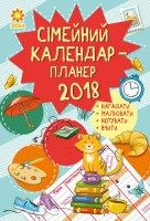 Сімейний календар-планер 2018