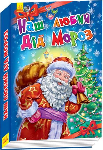 Купить Наш любий Дід Мороз, Геннадій Меламед, 978-966-747-323-5