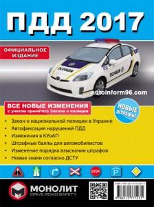 Книга Правила дорожного движения Украины 2017 в иллюстрациях на русском языке