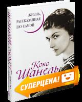 Книга Коко Шанель. Жизнь, рассказанная ею самой