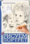 Книга Рисуем портрет