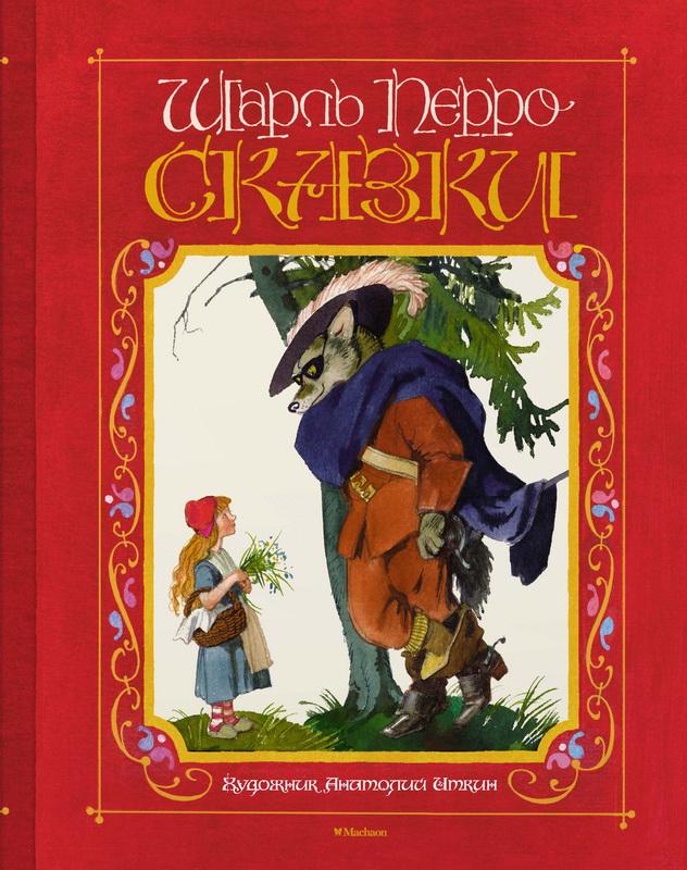 Купить Сказки, Шарль Перро, 978-5-389-13425-6