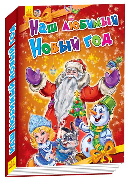 Купить Наш любимый Новый Год, Геннадий Меламед, 978-966-747-324-2