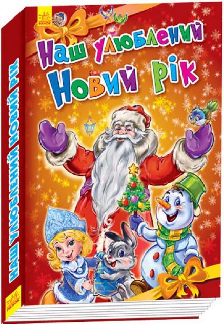 Купить Наш улюблений Новий Рік, Геннадій Меламед, 978-966-747-325-9