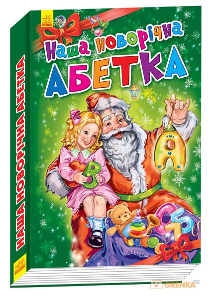 Купить Наша новорічна абетка, Генадій Меламед, 978-966-7473-21-1