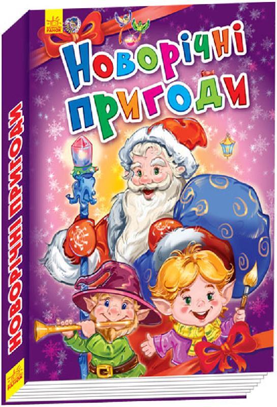 Купить Новорічні пригоди, Генадій Меламед, 978-966-7473-19-8
