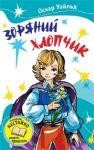 Книга Зоряний хлопчик
