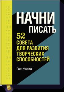 Книга Начни писать. 52 совета для развития творческих способностей
