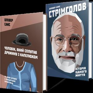 Книга Олівер Сакс. Життя і практика (суперкомплект з 2 книг)