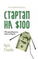 Книга Стартап на 100 доларів. Як перетворити хобі на бізнес