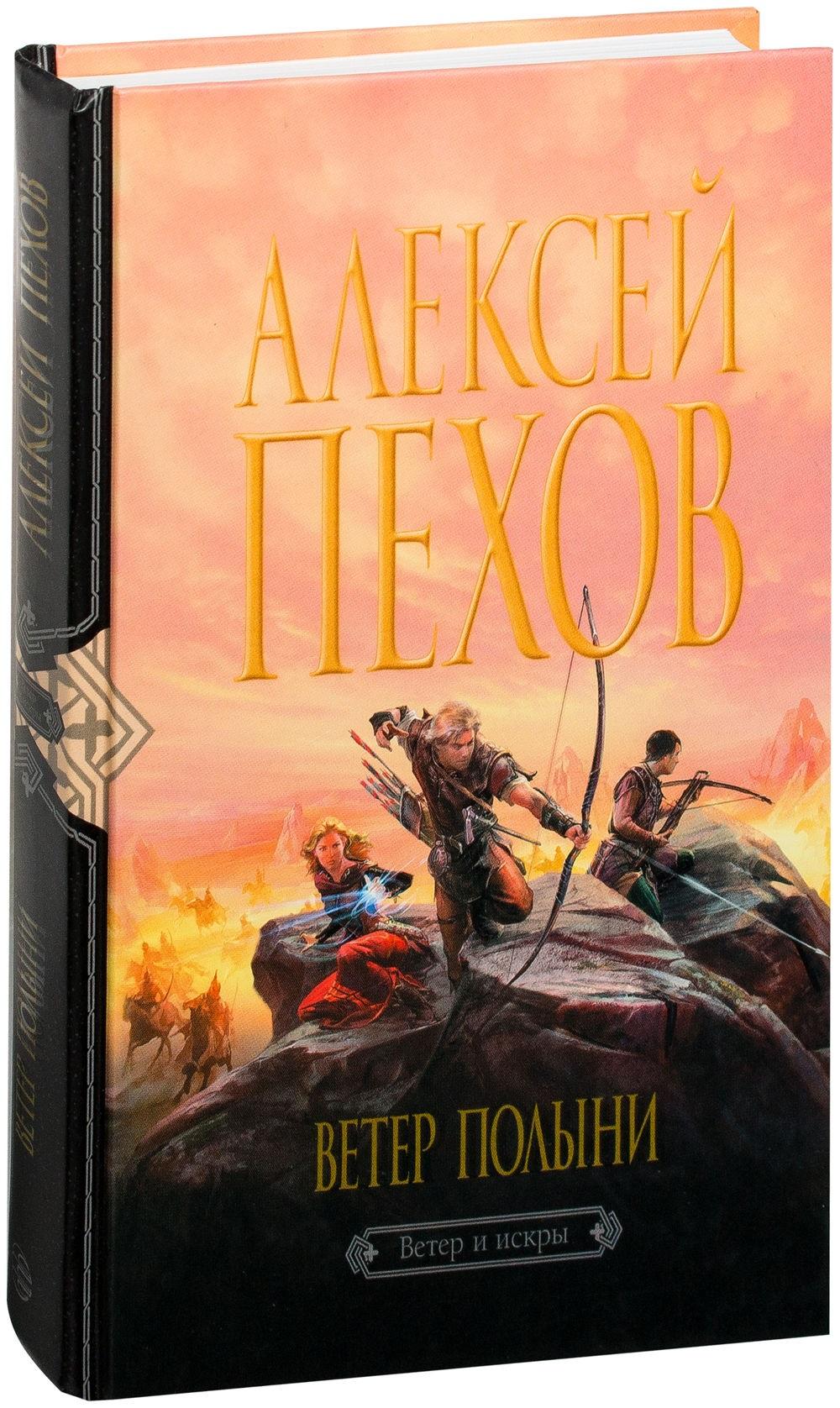 Купить Ветер полыни, Алексей Пехов, 978-5-9922-0991-4