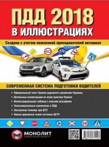Книга Правила дорожного движения Украины 2018 г. Иллюстрированное учебное пособие (большая / на рус. языке)