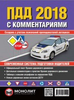 Книга Правила дорожного движения Украины 2018 с комментариями и иллюстрациями (на рус. языке)