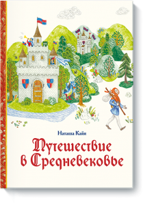 Книга Путешествие в Средневековь