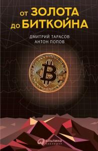 Книга От золота до биткойна