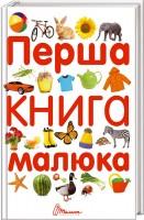 Книга Перша книга малюка