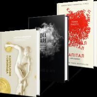 Книга Капіталізм: вчора, сьогодні, завтра (суперкомплект з 3 книг)