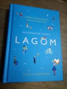 фото страниц Lagom. Секрет шведского благополучия #5