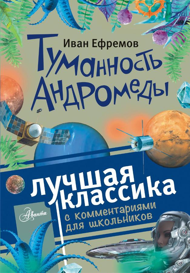 Купить Туманность Андромеды, Иван Ефремов, 978-5-17-983233-1