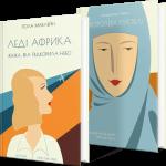 Книга Жінки, які підкорили світ (суперкомплект з 2 книг)