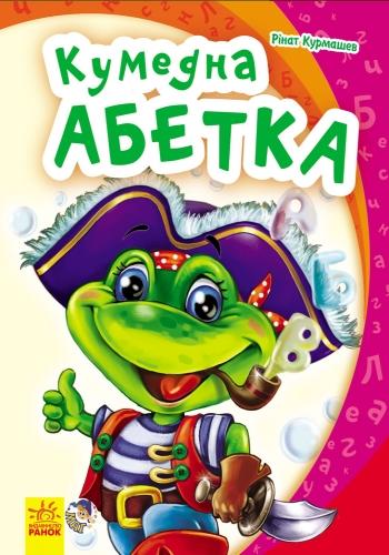 Купить Кумедна абетка, Рінат Курмашев, 978-966-31-3523-6