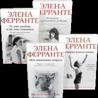 Книга Неаполитанский квартет (суперкомплект из 4 книг)