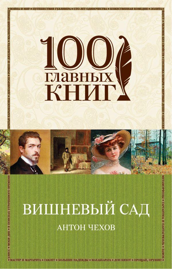 Купить Вишневый сад, Антон Чехов, 978-5-699-98035-2