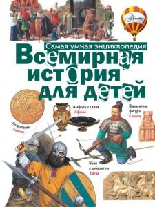 Книга Всемирная история для детей