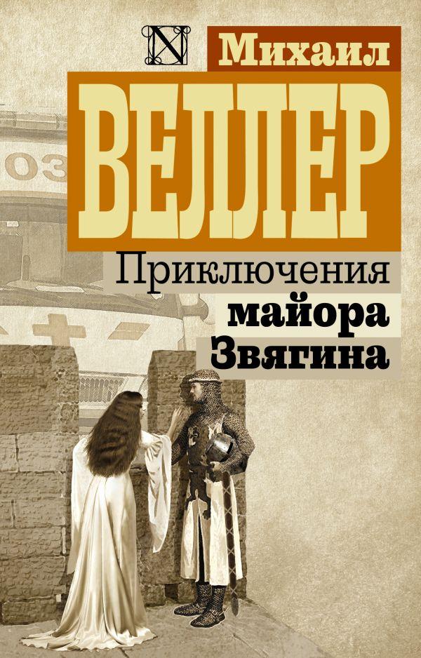 Купить Приключения майора Звягина, Михаил Веллер, 978-5-17-103084-1