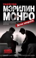 Книга Убийство Мэрилин Монро. Дело закрыто