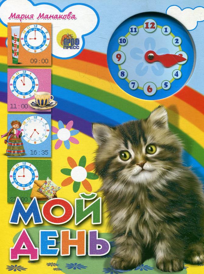 Часики. Мой день, Мария Манакова, 978-5-378-00410-2  - купить со скидкой