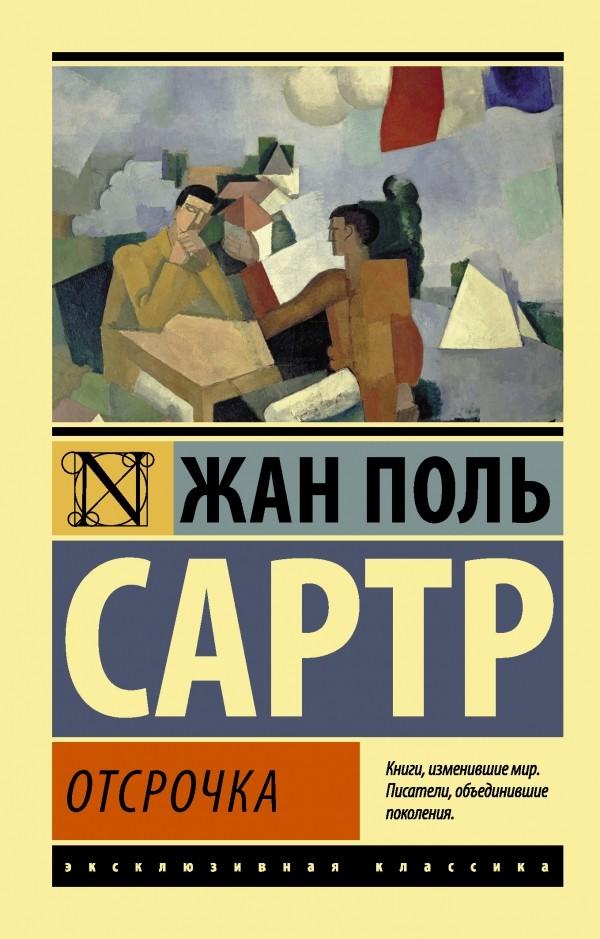 Купить Отсрочка, Жан-Поль Сартр, 978-5-17-093536-9