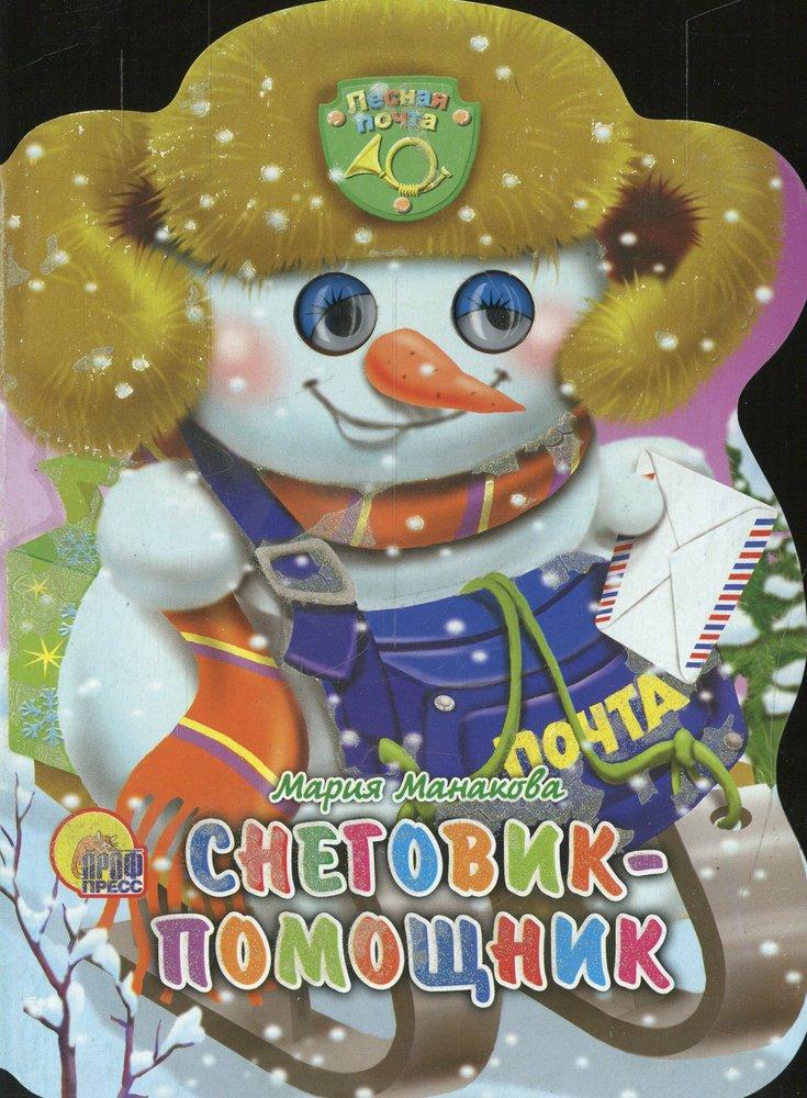 Купить Санки с глазками. Снеговик-помошник, Мария Манакова, 978-5-378-01810-9