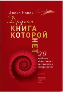 Книга Другая книга, которой нет. 20 наиболее эффективных инструментов саморазвития