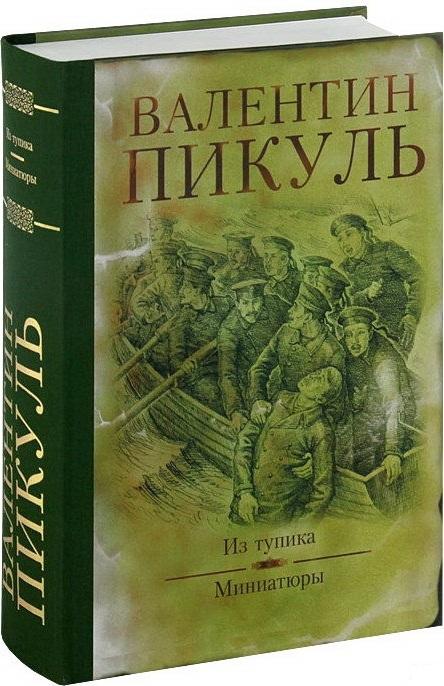 Купить Из тупика. Миниатюры, Валентин Пикуль, 978-5-4444-0669-4
