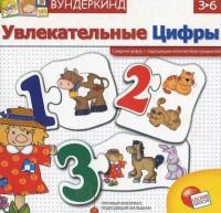 Игровой набор Liscianigiochi 'Увлекательные Цифры' (36424В)