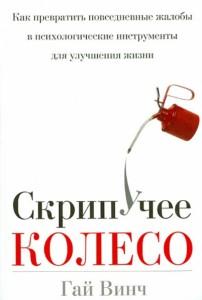 Книга Скрипучее колесо