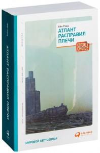 фото страниц Атлант расправил плечи (3 тома в 1 книге) #2